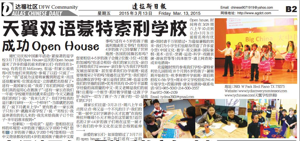 Dallas Chinese Daily 3_13_2015