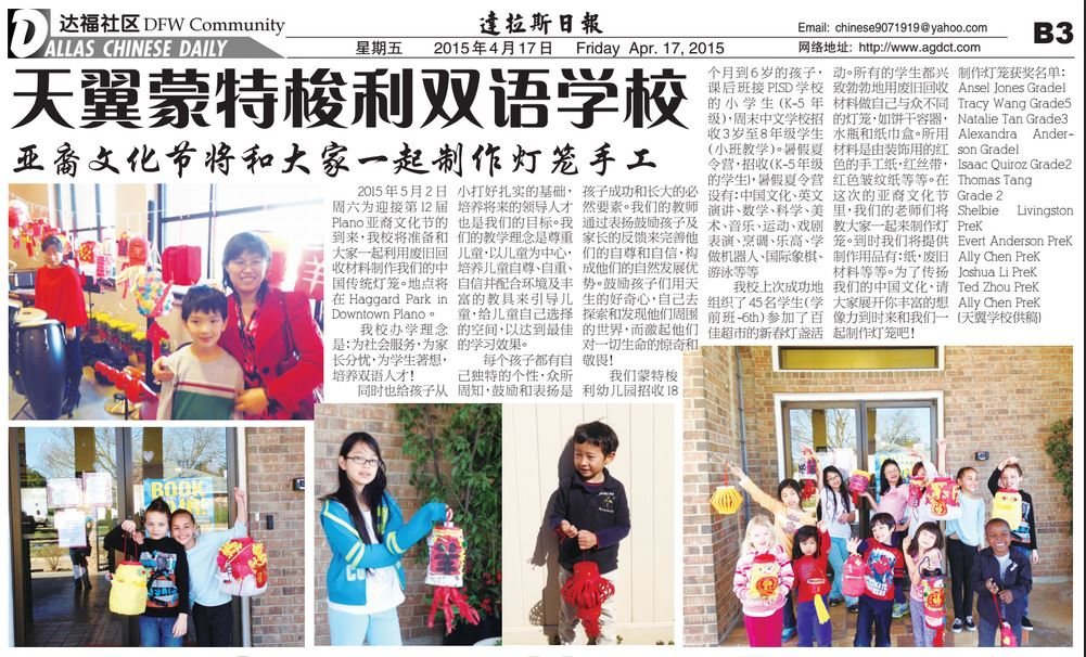 Dallas Chinese Daily 17APR15