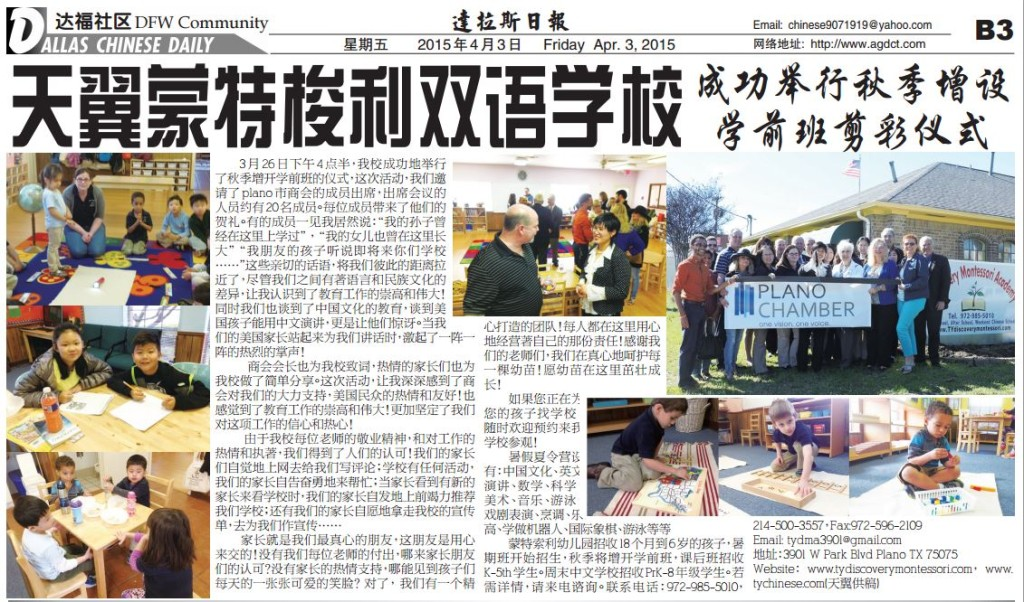 Dallas Chinese Daily 4_3_2015