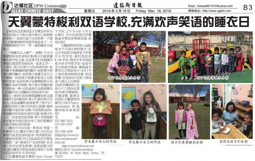 Dallas Chinese Daily 18Mar16