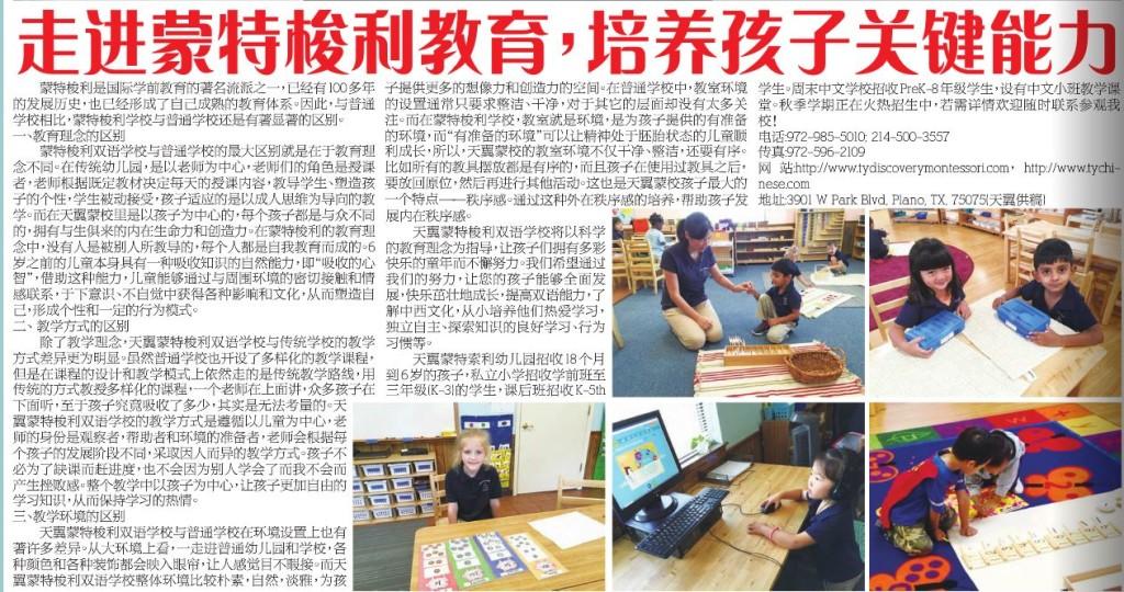 Chinese news